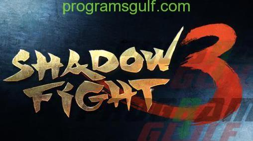 لعبة Shadow Fight 3