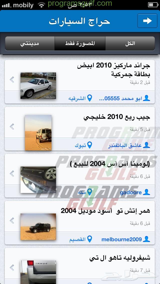 تحميل تطبيق حراج للسيارات