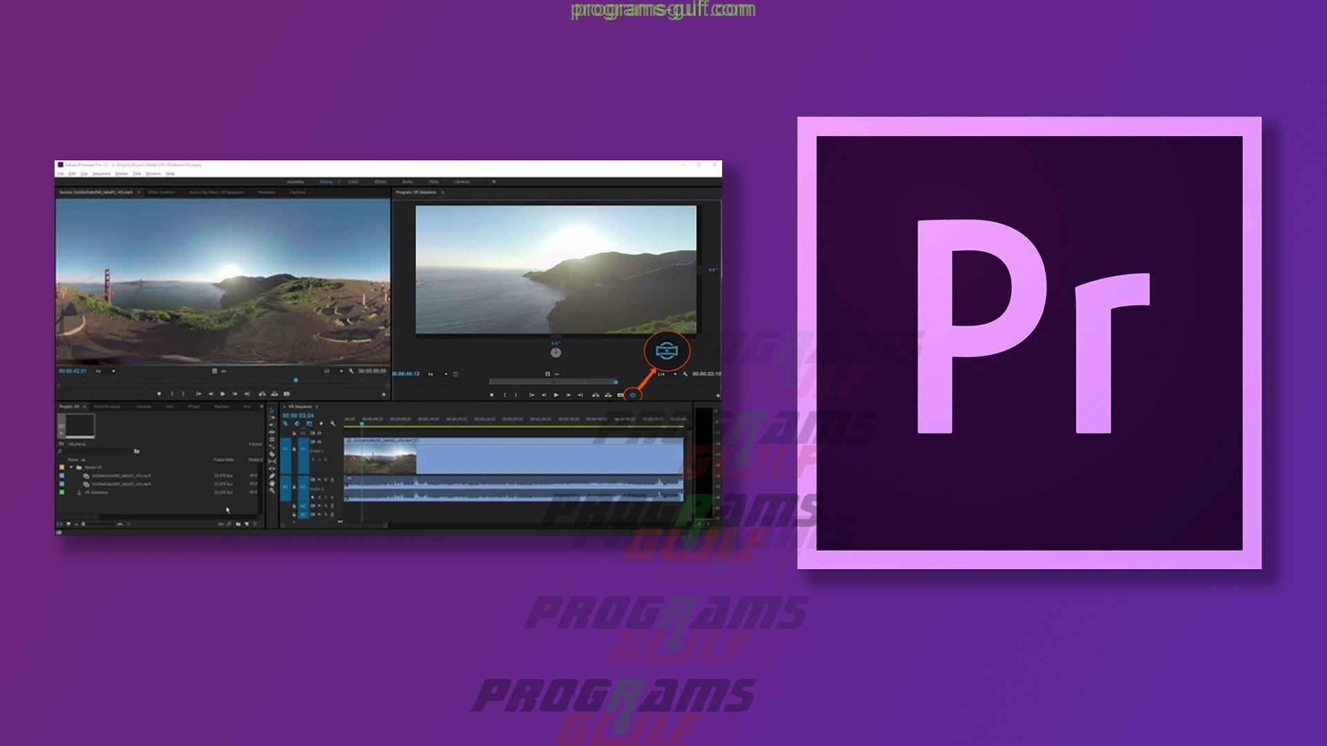 برنامج Adobe Premiere Pro
