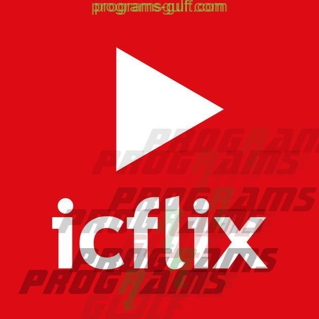 تطبيق icflix