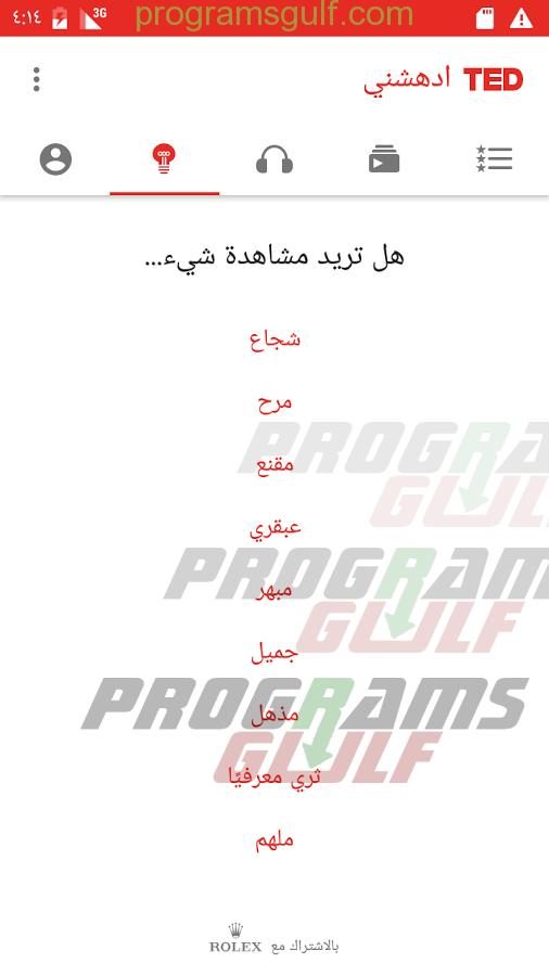 تحميل تطبيق ted بالعربي لتقديم النصائح والأفكار الابداعية