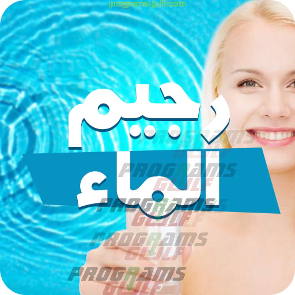 Photo of تحميل تطبيق رجيم الماء في 7 أيام مجانا لهواتف أندرويد