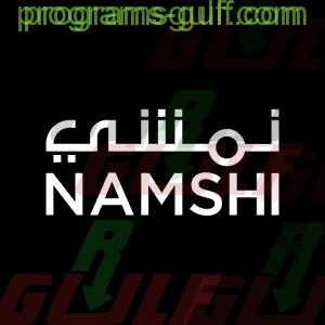 تحميل تطبيق NAMSHI ON LINE للماركات الحديثة