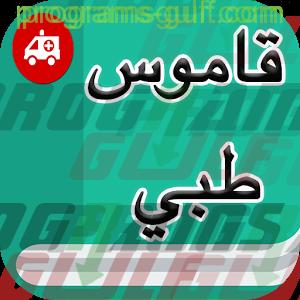 تحميل تطبيق القاموس الطبي عربي انجليزي
