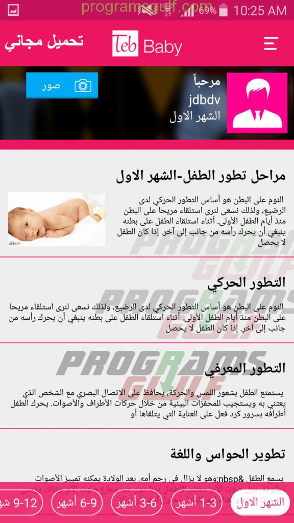 تحميل تطبيق  TEB BABY لحساب الحمل والولادة