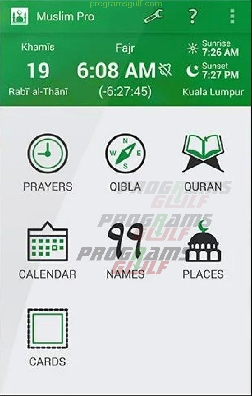 تحميل تطبيق مسلم MUSLIM PRO للآذان واتجاه القبلة