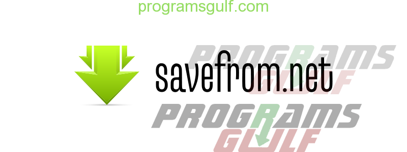 Photo of برنامج Savefrom.net 2018 لتحميل الفيديو من اليوتيوب