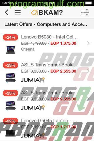 تحميل تطبيق BKAM لمعرفة اسعار المنتجات