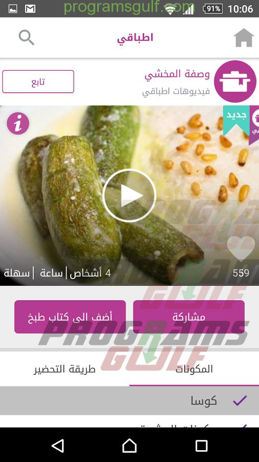 تحميل تطبيق أطباقي لأشهر تطبيقات وصفات الطبخ