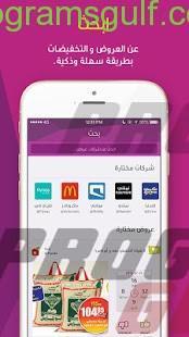 تحميل تطبيق Feeedz عروض وتخفيضات المتاجر السعودية
