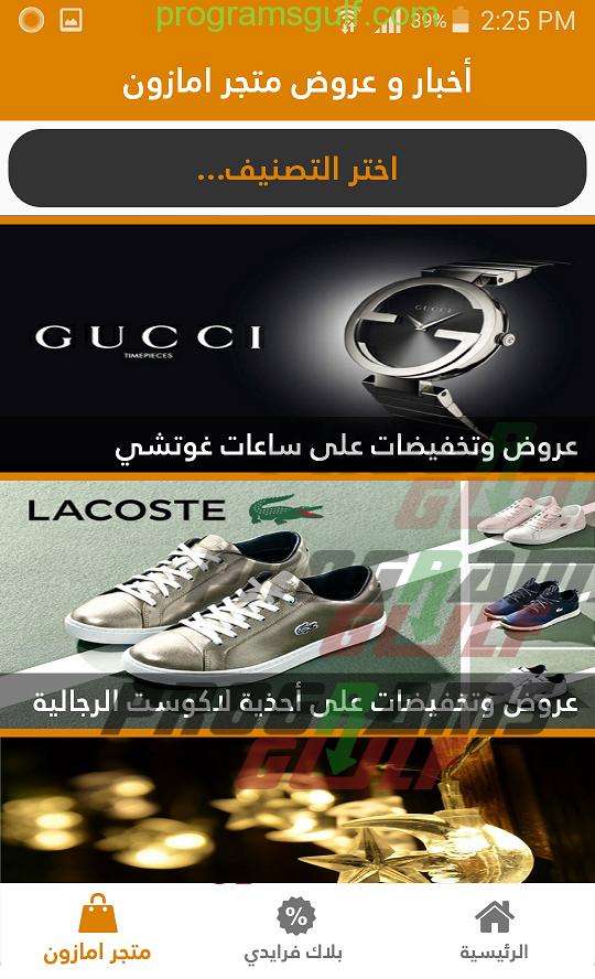 تحميل تطبيق امازون amazon بالعربي