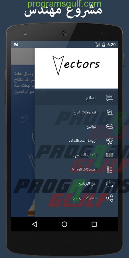 تحميل تطبيق Vectors Pro مشروع لطالب مهندس