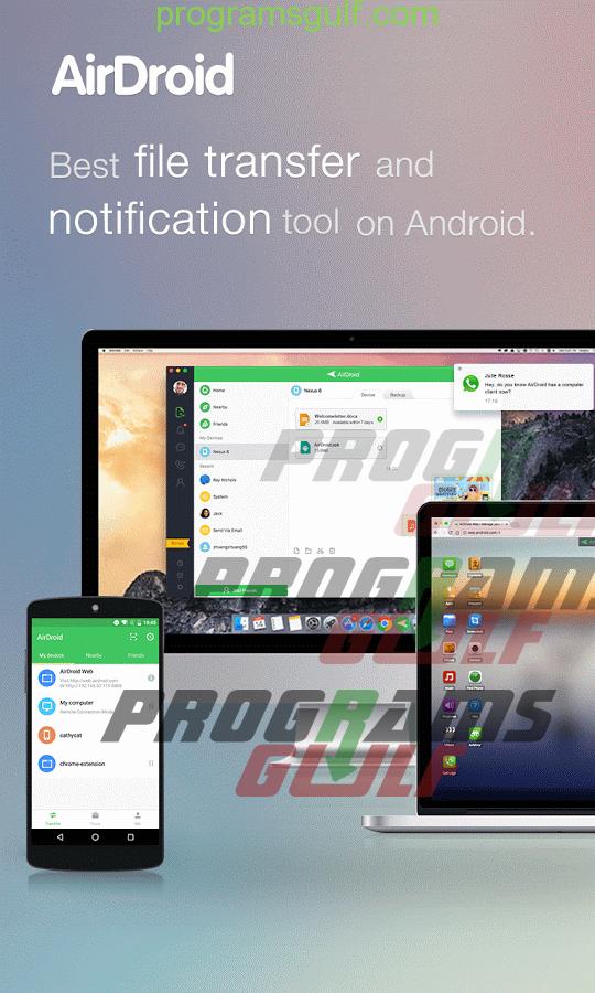 تحميل تطبيق AirDroid لمشاركة الملفات بين الهاتف والحاسب