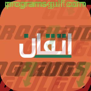Photo of تحميل تطبيق إتقان لإدارة مميزة لطلاب المملكة العربية السعودية