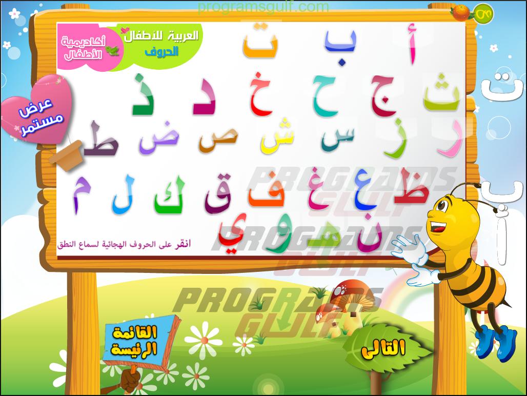 تحميل برنامج تعليم الأطفال الحروف العربية بالصوت والصورة