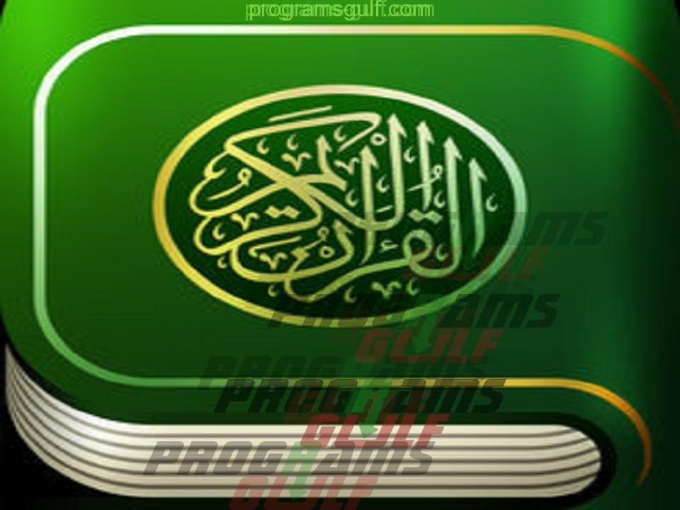 تطبيق آي قرآن