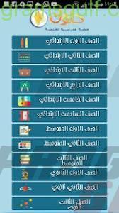 تطبيق حلول المنهاج السعودي لحل المناهج الدراسية مجاناً