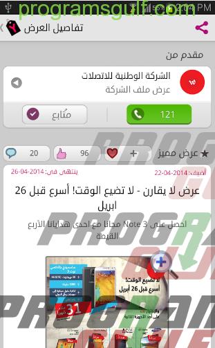 عروض مطاعم الكويت