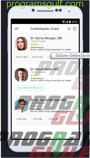 تحميل تطبيق  دكتور زون / Drzone  أحجز موعدك مع طبيبك بشكل مباشر