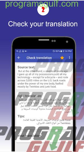 """تطبيق """" ترجم """" للتدريب على الترجمة الاحترافية"""