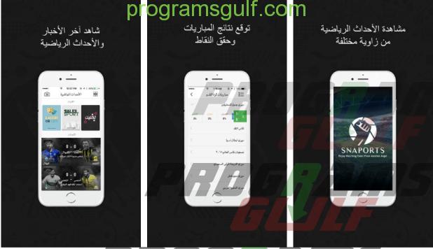 تابع جميع الأحداث الرياضية عبر تطبيق سنابورتس / snaports من على هاتفك الذكي