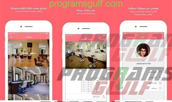 سبويلي لحجز موعدك في صالونات التجميل داخل المملكة العربية السعودية