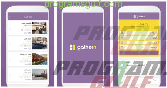 تحميل تطبيق gathern  لحجز الشاليهات