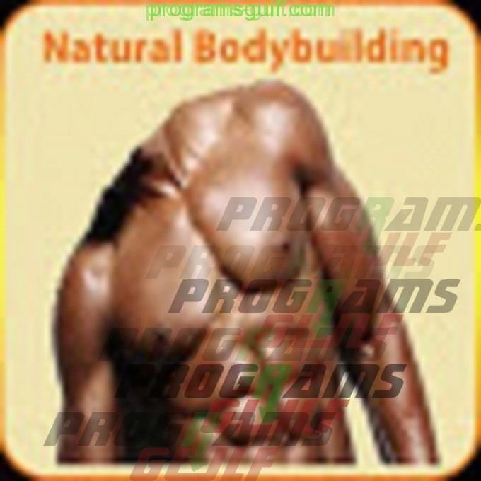 Photo of تحميل تطبيق كمال الأجسام الطبيعي مجانا للحصول على جسم رياضي سليم