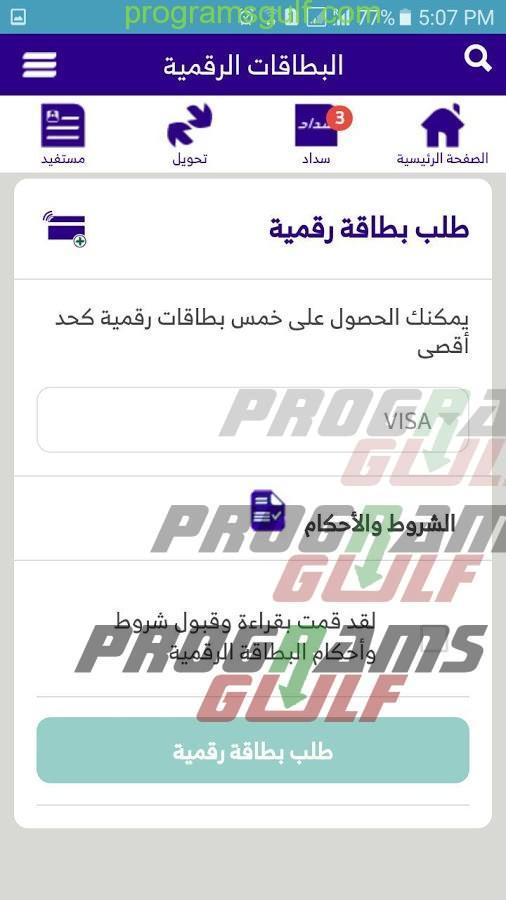 شرح و تحميل تطبيق بنك الرياض Riyad Bank