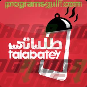 تطبيق طلباتي العراق Talabatey لطلبات الطعام
