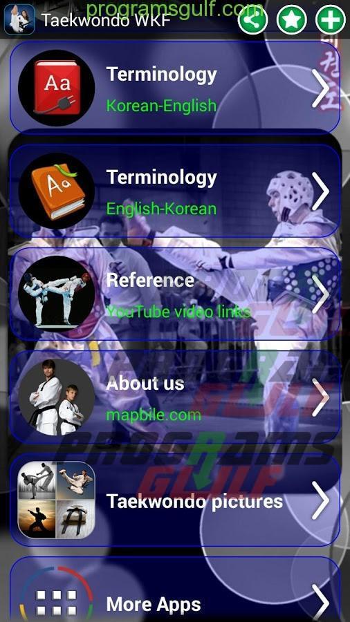 تطبيق Taekwondo WTF