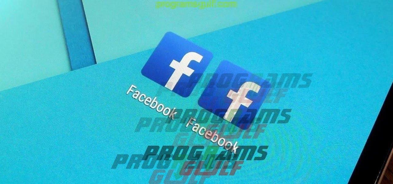 برنامج فتح اكثر من حساب فیسبوك