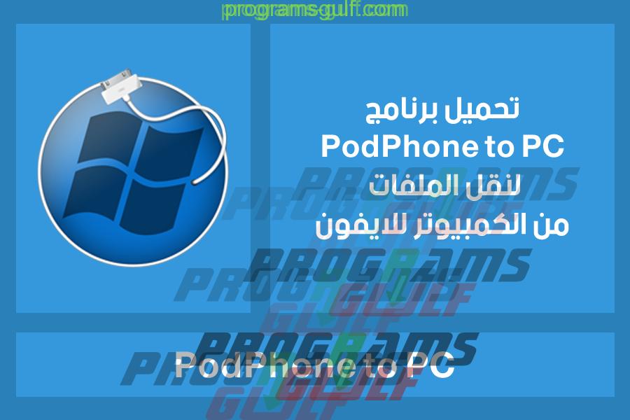 برنامج PodPhone To PC