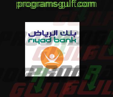 Photo of تحميل تطبيق Riyad Bank Academy للاندرويد