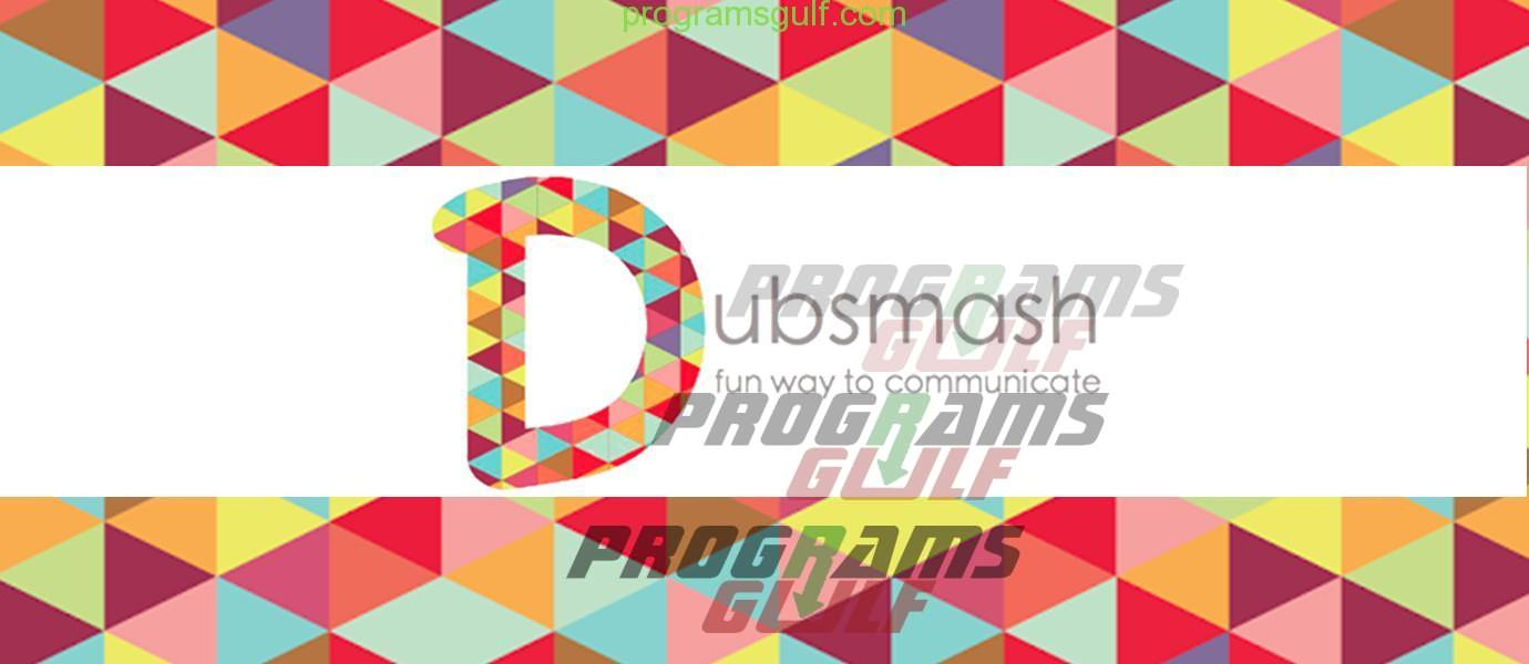 برنامج دوب سماش Dubsmash