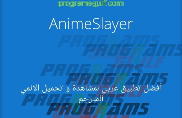 تطبيق Anime slayer لمشاهدة افلام
