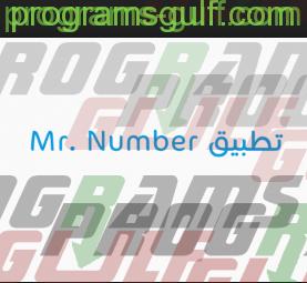 Mr.Number