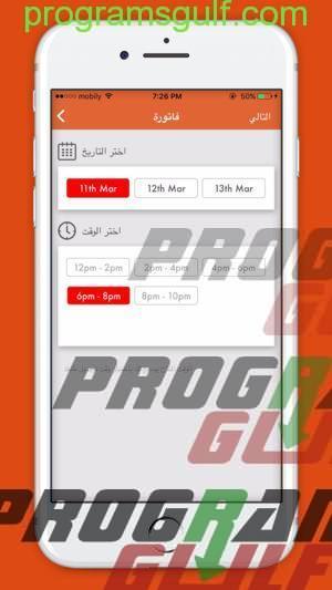 تطبيق غازي للحصول على الغاز وكافة منتجاته بطريقة سهلة وسريعة