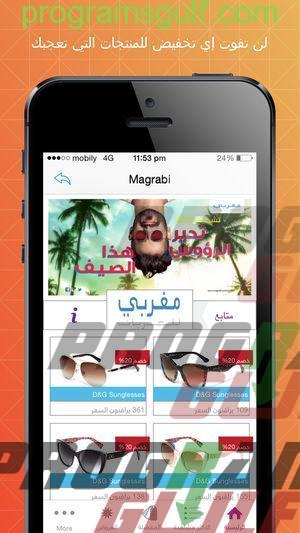 تطبيق إيزي لايف البرنامج العربي للمهتمين بالماركات العالمية