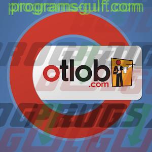 تطبيق اطلب السعودية Otlob Saudi لتوفير طلب الطعام من مختلف المطاعم داخل المملكة السعودية