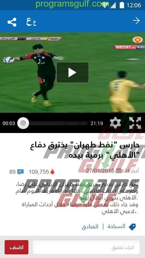 تحميل برنامج اخبار 24 السعودية للأخبار العربية والعالمية