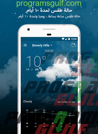 تحميل تطبيق Weather wiz