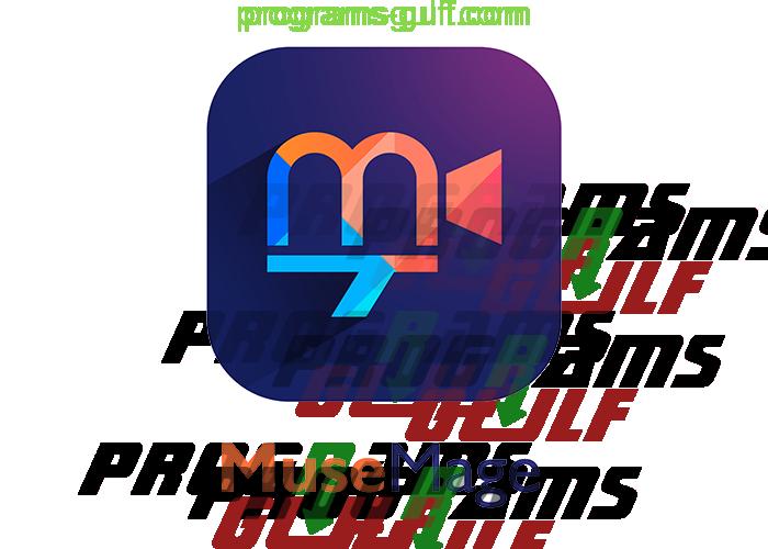 Photo of تحميل تطبيق musemage للتصوير الإحترافى وتعديل الفيديوهات والصور