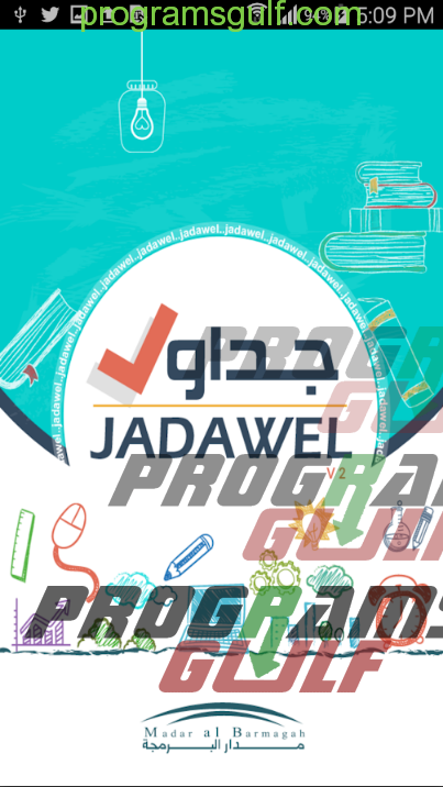 تحميل تطبيق Aljadwal
