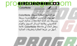 ColorNote