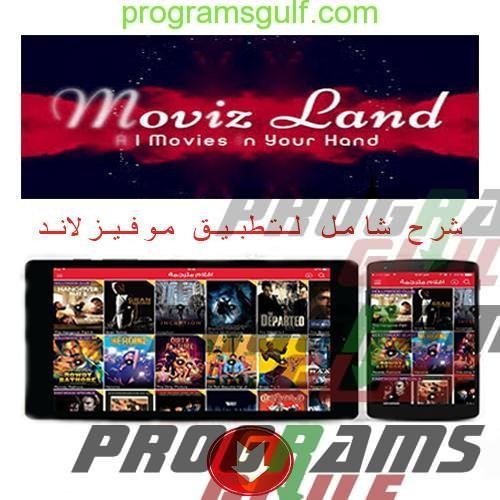 Photo of موفيز لاند movizland تطبيق مشاهدة وتحميل الافلام والمسلسلات