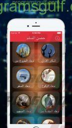 تطبيق حصن المسلم للايفون