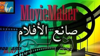 Movie-Maker صانع الافلام