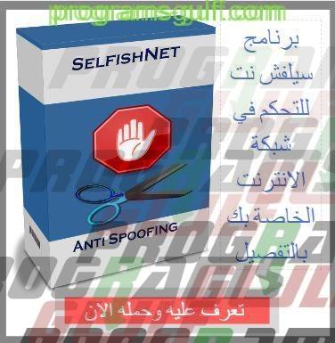 برنامج سيلفش نت للتحكم في شبكات الانترنت