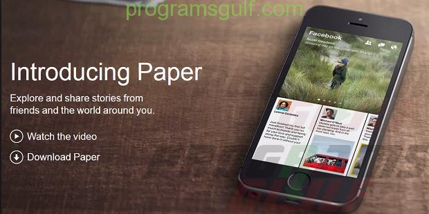 تطبيق Paper